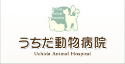 �����������a�@ Uchida Animal Hospital